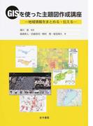 GISを使った主題図作成講座 地域情報をまとめる・伝える