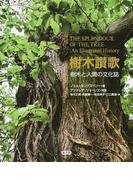 樹木讃歌 樹木と人間の文化誌