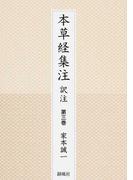 本草経集注訳注 第3巻