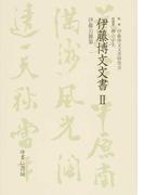 伊藤博文文書 影印 2−1 伊藤公雑纂 1
