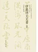 伊藤博文文書 影印 2−2 伊藤公雑纂 2