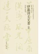 伊藤博文文書 影印 2−3 伊藤公雑纂 3