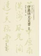伊藤博文文書 影印 2−4 伊藤公雑纂 4