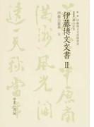 伊藤博文文書 影印 2−5 伊藤公雑纂 5
