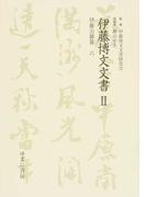 伊藤博文文書 影印 2−6 伊藤公雑纂 6