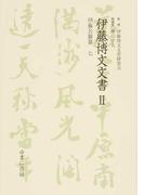 伊藤博文文書 影印 2−7 伊藤公雑纂 7