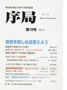 序局 新自由主義と対決する総合雑誌 第10号(2015.9) 安倍を倒し社会変えよう