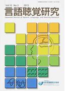 言語聴覚研究 Vol.12No.3(2015)