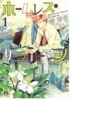 ホームレスサラリーマン(花音コミックス) 3巻セット(花音コミックス)