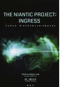 イングレス ザ・ナイアンティック・プロジェクト