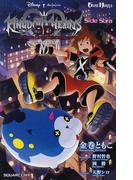 キングダムハーツ3D〈ドリームドロップディスタンス〉 (GAME NOVELS) 全2巻完結セット(GAME NOVELS(ゲームノベルズ))