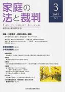 家庭の法と裁判 3(2015OCT) 特集少年事件・実務の現状と課題