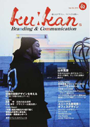 ku:kan Branding & Communication 感じるデザイン、つくり手の想い。 VOL.02(2015Sep.Oct.) ユニーク&新発想!オフィスデザイン