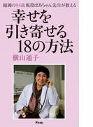 福岡の94歳 現役ばあちゃん先生が教える 幸せを引き寄せる18の方法