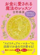 お金に愛される魔法のレッスン(SB文庫)