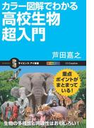 カラー図解でわかる高校生物超入門(サイエンス・アイ新書)