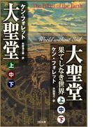 [合本版]大聖堂(上中下)・大聖堂―果てしなき世界(上中下) 全6巻(SB文庫)