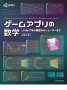 ゲームアプリの数学