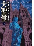 大聖堂(下)(SB文庫)