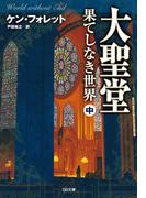 大聖堂―果てしなき世界(中)(SB文庫)