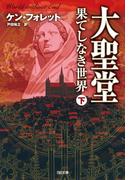 大聖堂―果てしなき世界(下)(SB文庫)