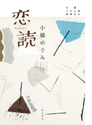 【期間限定価格】恋読 本に恋した2年9ヶ月<電子完全版>(角川書店単行本)