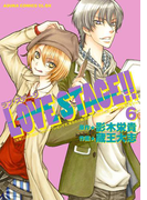 LOVE STAGE!!(6)(あすかコミックスCL-DX)