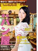 YokohamaWalker横浜ウォーカー 2015 10月号(Walker)