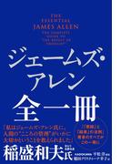 【期間限定価格】ジェームズ・アレン全一冊