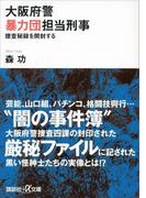 大阪府警暴力団担当刑事 捜査秘録を開封する(講談社+α文庫)