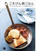 ごきげん朝ごはん 「そうだ、あれ食べよう!」は最高のめざまし(講談社のお料理BOOK)
