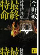 特殊防諜班 最終特命(講談社文庫)