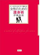 とっさのときにすぐ護れる 女性のための護身術(講談社の実用BOOK)