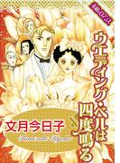 【素敵なロマンスコミック】ウエディング・ベルは四度鳴る(素敵なロマンス)