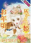 【素敵なロマンスコミック】灰かぶり姫はお年頃(素敵なロマンス)