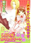 LOVEカウンセラー・花畑麗一~ナカまでみられる診察室2(恋愛宣言 )