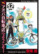 アオバ自転車店へようこそ!(12)(YKコミックス)