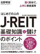 賢く貯めて、上手に資産運用 はじめての人のJ-REIT 基礎知識&儲けのポイント