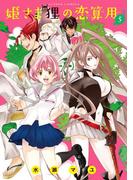 姫さま狸の恋算用 5(アクションコミックス)