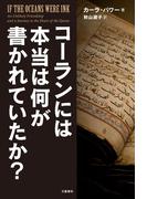 コーランには本当は何が書かれていたか?(文春e-book)