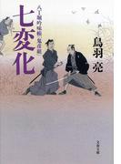 八丁堀吟味帳「鬼彦組」 七変化(文春文庫)