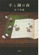 羊と鋼の森(文春e-book)