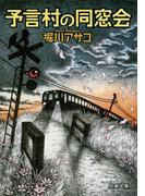 予言村の同窓会(文春文庫)