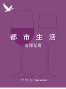 都市生活(impala e-books)