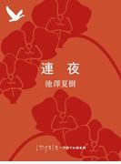 連夜(impala e-books)