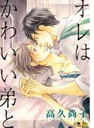 オレはかわいい弟と【電子限定・18禁】(X-BL)