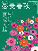 蕎麦春秋Vol.35