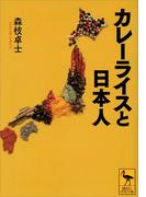 カレーライスと日本人(講談社学術文庫)