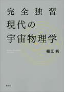 完全独習現代の宇宙物理学(KS物理専門書)