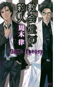 教会堂の殺人 ~Game Theory~(講談社ノベルス)